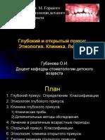 лек-Откр Глуб Рус.ppt