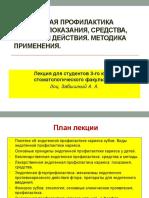 Эндоген. проф-ка кариеса.pptx