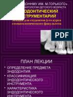 Эндодонтич. инструменты.pptx