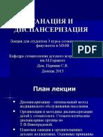 САНАЦИЯ И ДИСПАНСЕРИЗАЦИЯ.ppt