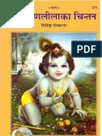 Krishna Leela Ka Chintan Page 55-111
