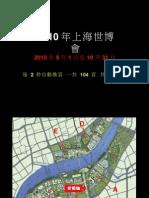 2010 SHANGHAI_CHINA