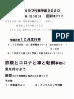 10月田井みなとクラブ老人会定例会議報告
