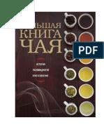 Ivenskaya_Bolshaya-kniga-chaya.555675