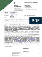 ΕΓΚΥΚΛΙΟΣ_ΣΧΟΛΙΚΑ_ΓΕΥΜΑΤΑ_2020-21_υπογραφή