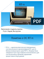 RT-11