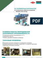Моликот_переработка_полимеров