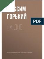 Gorkiyi_M_Spisokshkolnoy_Na_Dne.a6