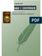 Ostrovskiyi_A_Svoi_Lyudi_Sochtemsya.a6