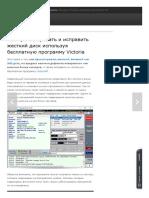 Как протестировать и исправить жесткий диск используя бесплатную программу Victoria