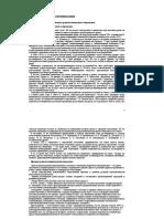 hutorskoi_a_v_pedagogicheskaya_innovatika_metodologiya_teori
