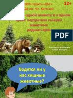 Животные донского края3.pdf