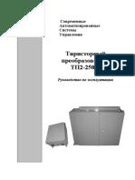Руководство по эксплуатации ТП2-250М