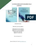 Журнал 1.pdf