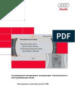 ssp_438_Новая концепция ТО Audi.pdf