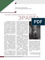 музей Эрарта.pdf