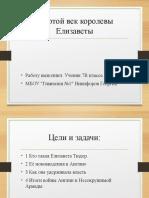 Zolotoy_vek_Ekateriny_Nikiforov_Georgiy_7V