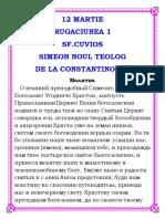 06-RUGACIUNEA 1 [RU] [ACATISTIERUL PE MARTIE-RU].pdf