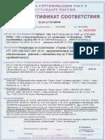 9219626778 GOSSTANDART Sertifikat Rezervuari Iz Polielena Ex1@Mseert.ru Germes Grupp 9219112551 1 Str