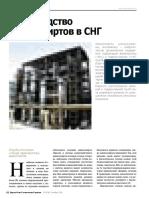 demo_article_1236447386