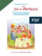 Дети и деньги2019.pdf
