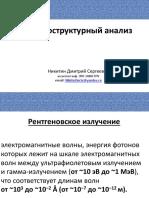 XRD presentation.pdf