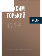 Gorkiyi_M_Spisokshkolnoy_Na_Dne.a6.pdf