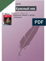 Nekrasov_N_Moroz_Krasnyiyi_Nos.a6