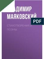 Mayakovskiyi_V_Shkolnoechtenieast_Stihotvoreniya_I_Poyemyi.a6