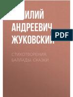 Jukovskiyi_V_Klassikavshko_Stihotvoreniya_Balladyi_Skazki.a6