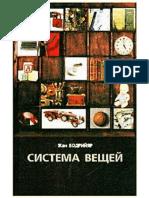 BodriyarJean_Sistema_Veschey2.pdf