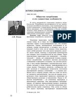 obschestvo-potrebleniya-i-ego-suschnostnye-osobennosti.pdf
