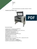 Станок WER-6040 Offline_30.04.2020 (pdf.io)