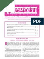 Παρακαταθήκη • Νοέμβριος - Δεκέμβριος 2010, τ. 75