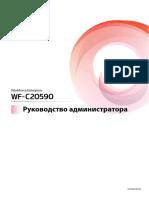 NPD5680-00_WF-C20590_ADM_ALLOS_00_RU
