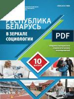 Республика Беларусь в зеркале социологии