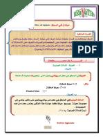 mbadi-fi-almntq-aldrs-3.pdf