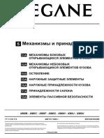 5-Механизмы и принадлежности.pdf