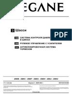 3-Шасси.pdf
