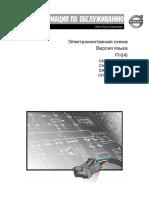 89150834-Connecting Diagram FH(4) [RU].pdf
