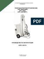 АПР2-000 РЭ  - Руководство по эксплуатации (v_01 1).pdf