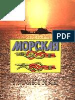 МОРСКАЯ ПРАКТИКА ДЛЯ МАТРОСА.pdf