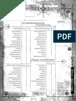 [GS0199] Бланк персонажа.pdf