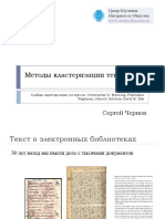 Методы кластеризации текстовых данных.pptx
