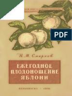 """Смирнов Н.М. """"Ежегодное плодоношение яблони."""""""