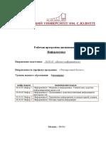Бизнес-информатика [38.03.05] Рабочая программа дисциплины