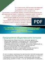 Materiali_po_gigiene_i__sanitarii_Majaeevoi_T.V. (1)