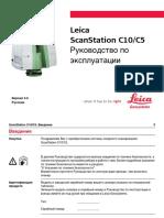 Leica_ScanStation_C10_C5_UM_5.0.0_ru