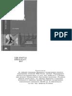2_Вишняков Я.Д Общая теория рисков.pdf