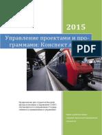 6_Ершов С.В. Управление проектами и программами - Конспект лекций